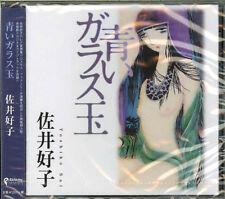 YOSHIKO SAI-AOI GLASS DAMA-JAPAN CD C94