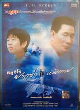 Kikujiro (1999) DVD Region 3 - Beat Takeshi Kitano, Lovely Japanese Comedy