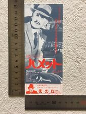 VINTAGE MOVIE TICKET STUB JAPAN HAMMET 1985 Frederic Forrest Wim Wenders F/S