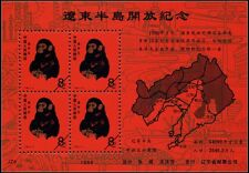 PRC CHINA T-46 Golden Monkey Memorial Sample Stamps Issue Memorial 1988