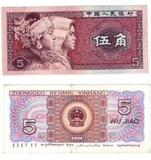 One 5 Zhongguo Renmin Yinhang Bill Money China