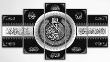 5 Panel Islamic Calligraphy Canvas Wall Art - Framed -  Ayatul Kursi & Kalma