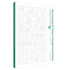 Key concepts in Chinese thought and culture 1 - bilingual