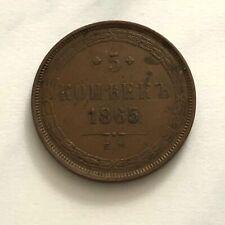 M58)) Russland 5 Kopeken 1865