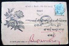 1905 Vintage India Bazar Postcard Flowers Picture on left with King Edward Stamp