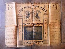 jewish judaica antique Decoration for the Succa Mizrach Jerusalem sukkot kiddush