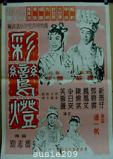 HONG KONG Movie Theatre Lobby Poster in the 1960 – 1970 # 40  彩鸞燈