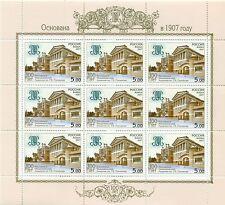 Russie - Russia 2007 - Y. & T. n. 6992 - Centenaire Académie Economie - feui