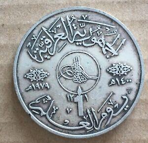 1400 AH 1979 Iraq Irak 1 Dinar Silver Coin Knowledge and Literacy Day Saddam