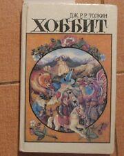 Russian Book The Hobbit Tolkien 1992 Child Kid Big Minsk Belarus Children Old