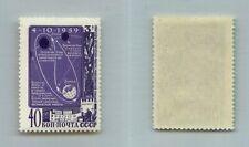 Russia USSR ☭ 1959 SC 2260 MNH. rtb8446