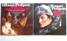 Ivan Rebroff Volksweisen aus dem alten Russland Folge 1 & 2 Ensemble Troika