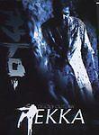 Deadly Outlaw - Rekka (DVD, 2004) New in Shrink Wrap. EB-48