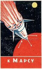 "Soviet Space Matchbox Label Poster Canvas HQ Print 8x10+1'' Border ""To Mars!"""