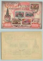 Russia USSR ☭ 1958 SC 2100a used CTO Souvenir Sheet . rt7566