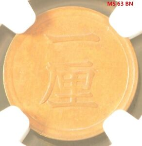 (M8) 1875 Japan One Rin Copper Coin NGC MS 63 BN