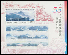 China Stamp 2015 the 35th Nat'l Best Stamp Popularity Poll 2014-20 S/S MNH