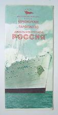 MORFLOT Cruise Liner Russian advertising Booklet USSR Soviet Passenger ship 1958