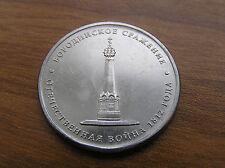 Russia 5 Rubles Roubles Russian Coin 1812 2012 War 200 Anniversary Borodino UNC