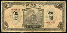 CHINA  1941  BANK OF COMMUNICATIONS TRAIN 5 YUAN  LOW GRADE AS SHOWN