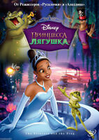 The Princess and the Frog (DVD, 2012) Russian,English,Arabic,Ukranian