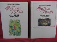 Arrietty slim ballpoint pen// Studio Ghibli  The borrowers arrietty