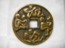 Vintage Asian Sexual Positions EROTIC Wedding Artifact Coin, very good,  1 1/2""