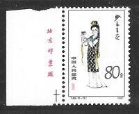 """PR CHINA 1981 T69(12-12) """"Dream of Red Mansions 12 Beauties of Jinling"""" MNH O.G."""