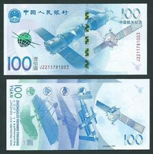 China 2015 New Issue 100 Yuan Banknote Aerospace Space