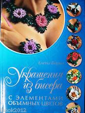 B13 BEADING BEADWORK BEAD BEADED jewelery elements bulk flowers Virco BOOK #8