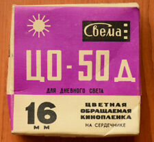 Vintage USSR Color Movie Reversal Film Svema CO-50D 16mm, 30meters,expired in 90