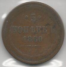RUSSIA,  1860 EM,  5 KOPEKS,  COPPER,  Y#6a