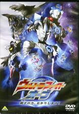 ULTRA FIGHT ORB-I'M BORROWING THE POWER OF PARENT AND CHILD!-JAPAN DVD D73