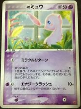 _'s MEW 013/PLAY Ultra Rare Holo Foil Japanese Player's Club PROMO Pokemon Card