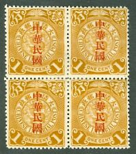 Coiling dragon stamp 1c statistical roc block of 4 variety cip Chan 167a china