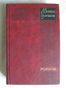 1973 M Bulgakov in Russian. 1st complete edition of Master and Margarita in USSR