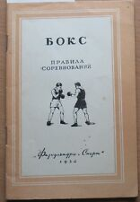 Book Russian Boxing Boxer Round Ring Fight Sport Kid Child Rule Competition 1954