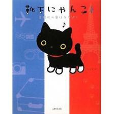Kutsushita Nyanko #4 Rodiura no Oku wa Tasogare illustration art book