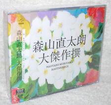 J-POP Naotaro Moriyama Daikessakusen 2016 Taiwan Ltd 2-CD+DVD