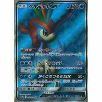 Pokemon Card Japanese Keldeo GX SR 057/054 SM10b