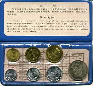 China 1980 The People's Bank of China 7-Coin Mint Set Original Mint Packaging