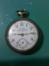 Moeris pocket watch tramway very good working 15jewels