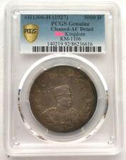 1927 Lion 5000 Dinars PCGS Silver Coin