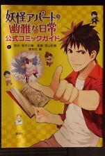 JAPAN Waka Miyama: Elegant Yokai Apartment Life Official Comic Guide Book