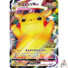 Pokemon Card Japanese - Pikachu VMAX 123/S-P - PROMO HOLO MINT