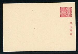 RYUKYU ISLANDS Postal Card Selections: Scott #UX3a 50s Carmine/Grayish Tan CV$25