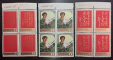 CHINA PRC Stamps 1978 J26 SC#1376-1378, Learn from Comrade Lei Feng, Blk of 4,