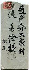 1899 Giappone Storia Postale Antica Busta Manoscritta Japan Cover