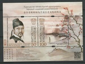 Kyrgyzstan 2017 Famous people, Li Bai MNH Block