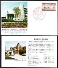 Japan Supreme Court Building Stamp 1165 Japan First Day Cover (6175y)